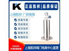 9000X水錘消除器