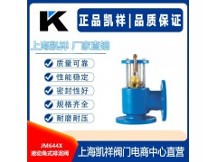 JM644X液动角式排泥阀