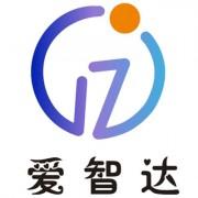 深圳市愛智達科技有限公司