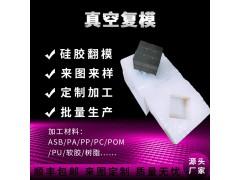 硅胶复模 塑胶零件真空复膜 3D打印手板模型加工制作打样
